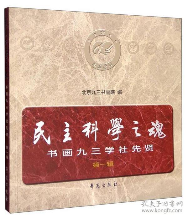 民主科学之魂:书画九三学社先贤:第一辑