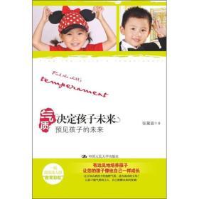 亲子教育彩虹书:气质决定孩子未来:预见孩子的未来