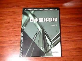 日本园林教程(作者刘庭风签名)
