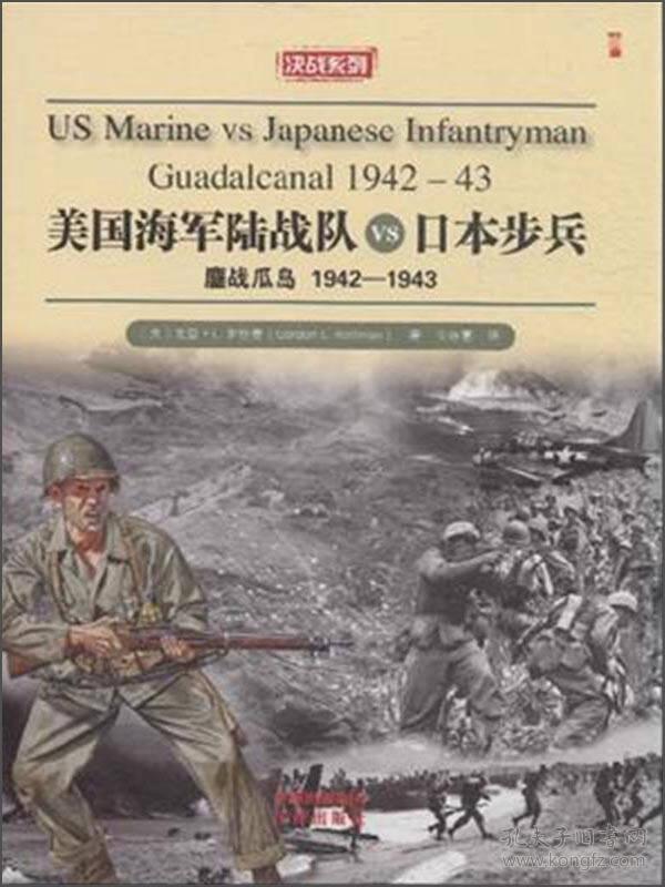 美国海军陆战队VS日本步兵(鏖战瓜岛)