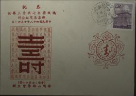 总统华诞系列:台湾邮政用品、纪念封,总统蒋公七秩晋三华诞邮展纪念封