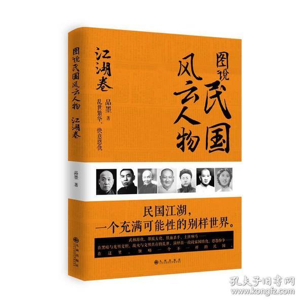 图说民国风云人物:江湖卷