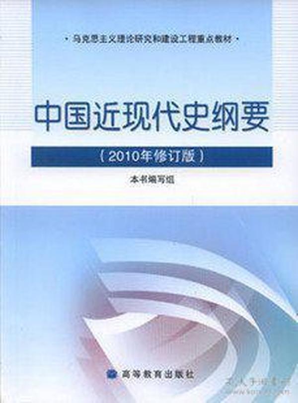 中国近现代史纲要:(2010年修订版)