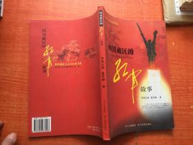 四川藏区的红军故事 有插图