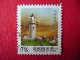 1-55.民国邮票,花屿灯塔,7.5元
