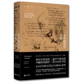 正版新书/ 米开朗琪罗手稿:文艺复兴大师的素描、书信、诗歌及建筑设计手稿
