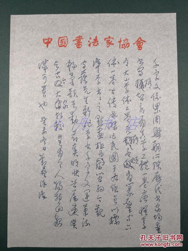 """著名书法家、老书协副主席 刘艺 2003年 关于""""千字文""""手稿一页(使用中书协专用稿纸)保真包递 073"""