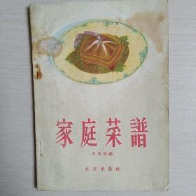 家庭菜谱(五十年代老菜谱)