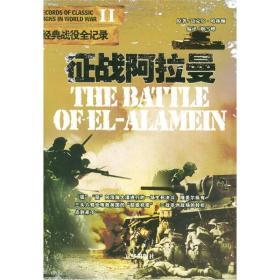 (图文版)二战经典战役全纪录:征战阿拉曼