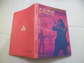 太空海盗 苏联优秀科幻小说选