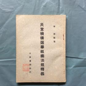 民意机构组织选举法规释义  (民国35年初版)