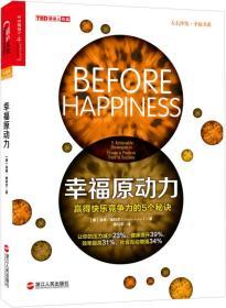 幸福原动力:赢得快乐竞争力的5个秘诀