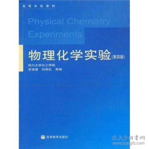 高等学校教材:物理化学实验(第4版)