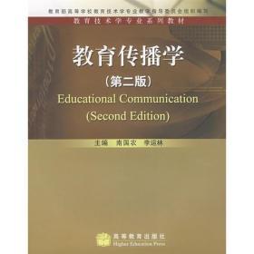 教育传播学