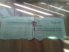 老报纸    1969年1月18日湖南日报残报     被剪成了帐本的封面  有语录有头像