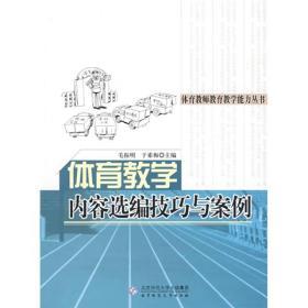 体育教师教育教学能力丛书:体育教学内容选编技巧与案例
