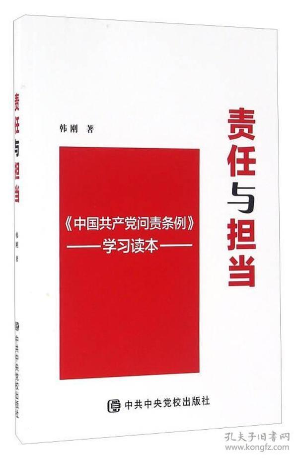 责任与担当-学习读本