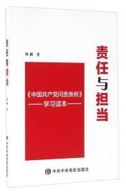责任与担当-<<中国共产党问责条例>>学习读本