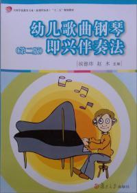 幼儿歌曲钢琴即兴伴奏法(第2版)