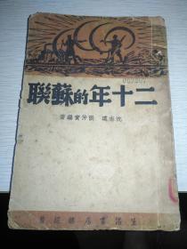 初版中华民国26年:二十年的苏联