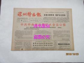 老报纸:深圳特区报 1987年1月17日 第1220期——中共中央政治局扩大会议公报、酒文化漫谈