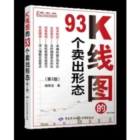 K线图的93个卖出形态(第2版)