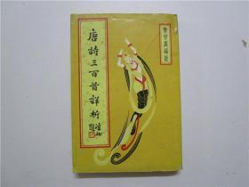 1984年中华书局香港分局出版《唐诗三百首详析》