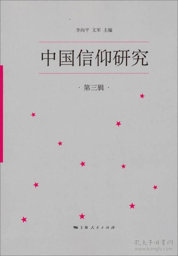 9787208114135中国信仰研究:第三辑