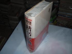 书画家必备《楷书字典》    大32开硬精装    注明:此书只发快递!