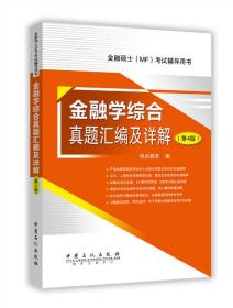 金融学综合真题汇编及详解  第4版