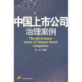 【正版非二手未翻阅】中国上市公司治理案例