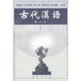 7100026024古代汉语-上-修订本