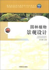 """园林植物景观设计/教育部林业职业教育指导委员会高职园林类专业工学结合""""十二五""""规划教材"""