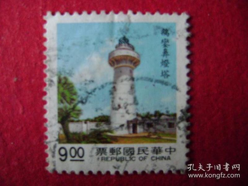 1-56.民国邮票,鹅銮鼻灯塔,9元