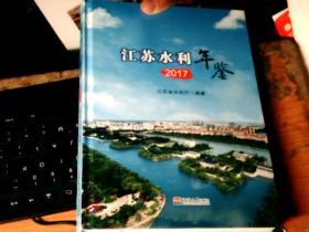 江苏水利年鉴 2017 高于九品       P9