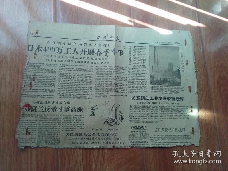 老报纸    1959年2月26日新湖南报残报     被剪成了帐本的封面