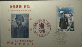 总统华诞系列:台湾邮政用品、纪念封,庆祝总统七十三华诞邮展纪念封