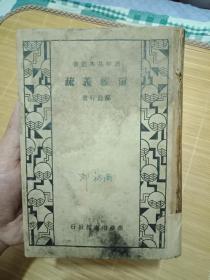 (国学基本丛书)《尔雅义疏》 32开硬精装本 1934年印刷----书85品如图