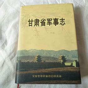 甘肃省军事志【1991-2005】