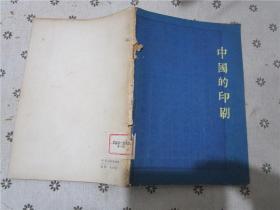 中国的印刷