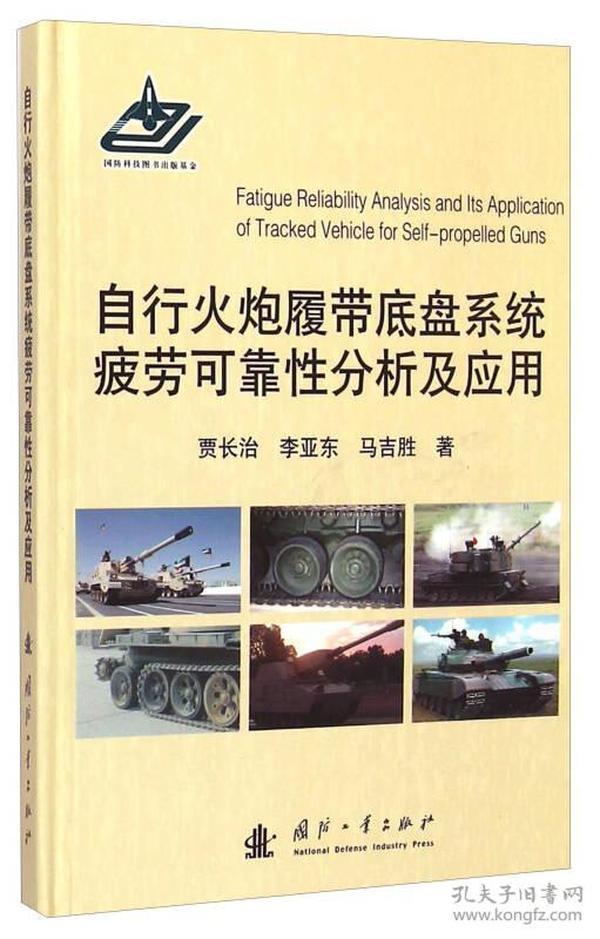自行火炮履带底盘系统疲劳可靠性分析及应用