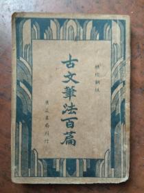 精校铜版(古文笔法百篇)民国26年版