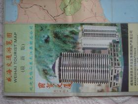 【旧地图】威海交通游览图 2开 1994年12月1版1印