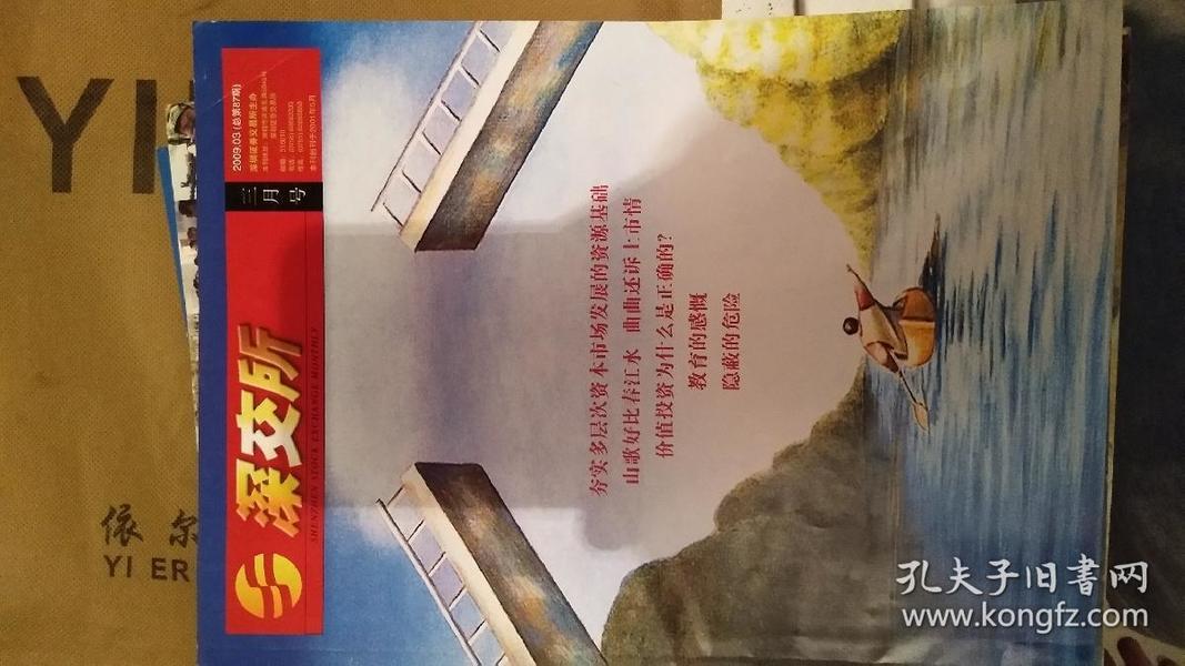 深交所2009-3-87