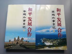 和平 发展 合作(上下):李鹏外事日记