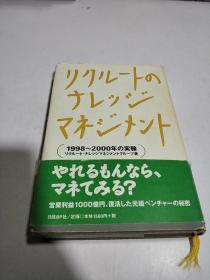リクルートのナレッヅマネヅメント(日文)