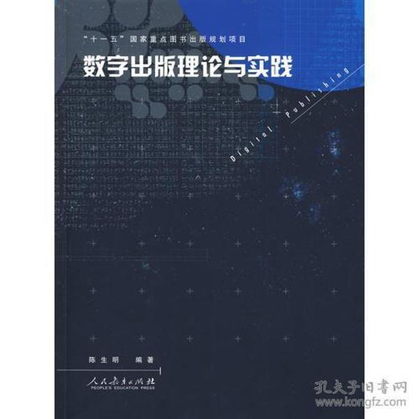 数字出版理论与实践