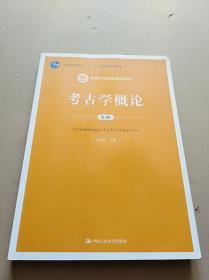 """考古学概论(第2版)(新编21世纪史学系列教材;普通高等教育""""十一五""""国家级规划教材)"""