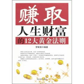 赚取人生财富的12大黄金法则
