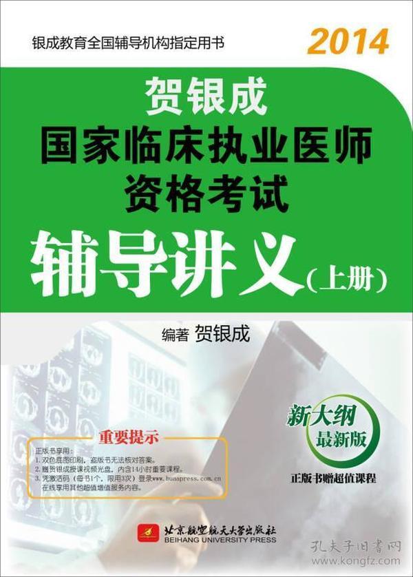 贺银成(2014)国家临床执业医师资格考试辅导讲义(上册)(新大纲最新版)